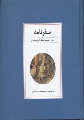 سفرنامه--ناصر-خسرو-قبادياني-مروزي