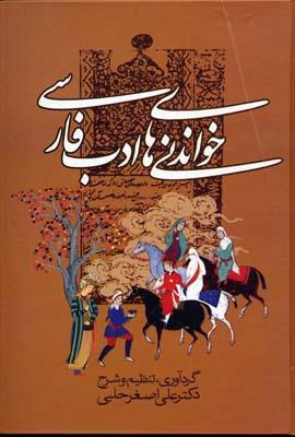 خواندني-هاي-ادب-فارسي