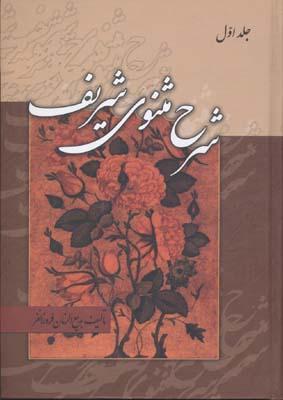 شرح-مثنوي-شريف(3جلدي)