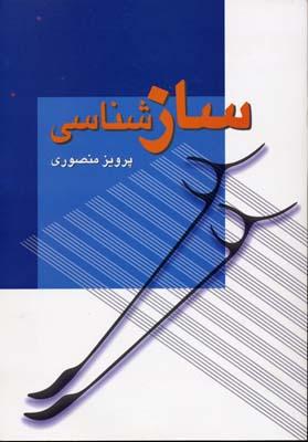 ساز-شناسي(وزيري)زوار