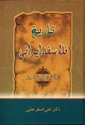 تاريخ-فلاسفه-ايراني-از-آغاز-تا-امروز