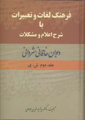 فرهنگ-لغات-و-تعبيرات-خاقاني(2جلدي)