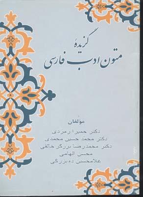 گزيده-متون-ادب-فارسي
