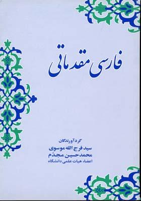 فارسي-مقدماتي-