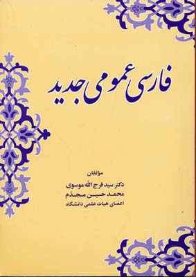 فارسي-عمومي-جديد