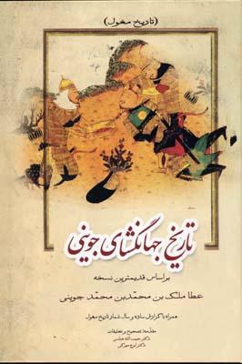 تاريخ-جهانگشاي-جويني(1)تاريخ-مغول