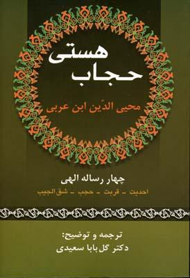 حجاب-هستي(محي-الدين-ابن-عربي)
