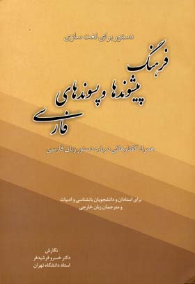 فرهنگ-پيشوندها-و-پسوندهاي-فارسي