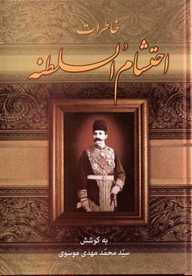 خاطرات-احتشام-السلطنه