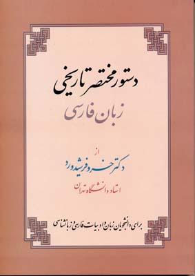 دستور-مختصر-تاريخي-زبان-فارسي
