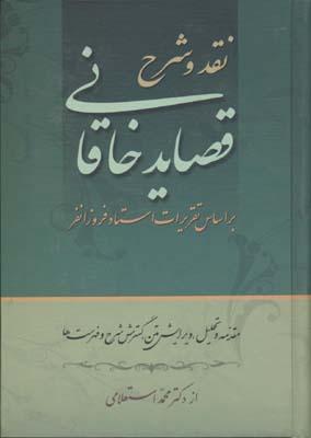 نقد-و-شرح-قصايد-خاقاني-(2جلدي)