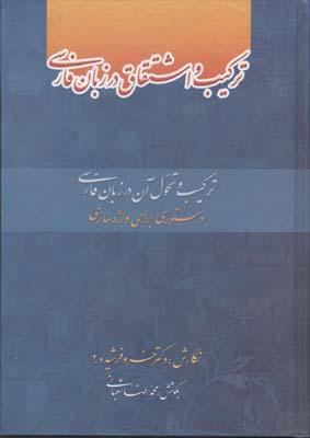 تركيب-و-اشتقاق-در-زبان-فارسي