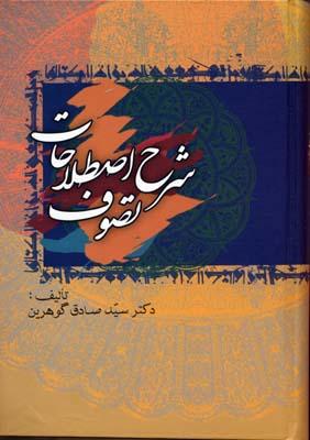 شرح-اصطلاحات-تصوف-(5جلدي)