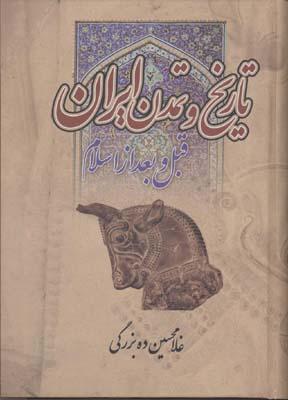 تاريخ-و-تمدن-ايران-قبل-و-بعد-از-اسلامr(وزيري)زوار