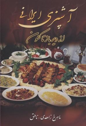 آشپزي-ايراني