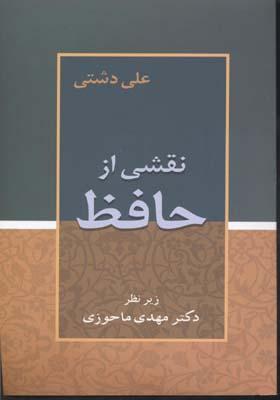 نقشي-از-حافظ-