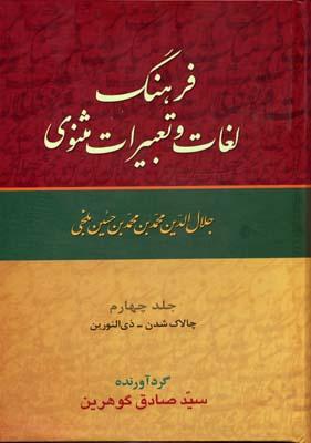 فرهنگ-لغات-وتعبيرات-مثنوي(9جلدي-rوزيري)زوار