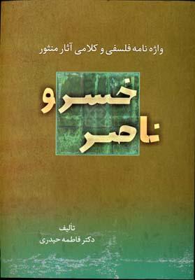 واژه-نامه-فلسفي-و-كلامي-آثار-منثور-ناصر-خسرو