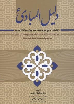 دليل-المبادي-راهنماي-جامعه-تمرين-هاي-جلد-چهارم-مبادي-العربيه