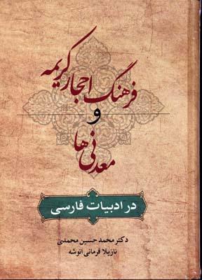 فرهنگ-احجار-كريمه-و-معدني-ها-در-ادبيات-فارسي
