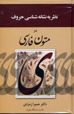 نظريه-نشانه-شناسي-حروف-در-متون-فارسي