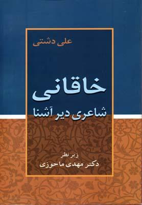 خاقاني-شاعري-دير-آشنا