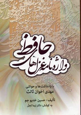 واژه-نامه-غزلهاي-حافظ-