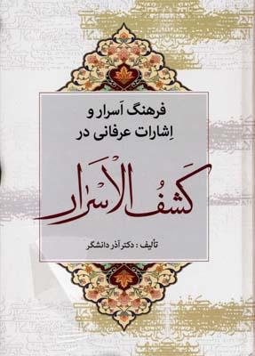 فرهنگ-اسرار-و-اشارات-عرفاني-در-كشف-الاسرار