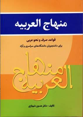 منهاج-العربيه