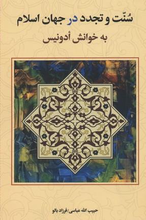 سنت-و-تجدد-در-جهان-اسلام