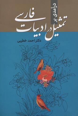 درآمدي-بر-تمثيل-در-ادبيات-فارسي