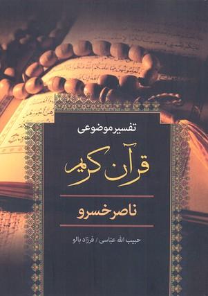 تفسير-موضوعي-قرآن-كريم-ناصر-خسرو