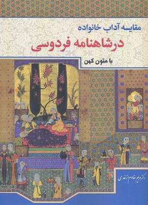 مقايسه-آداب-خانواده-در-شاهنامه-فردوسي