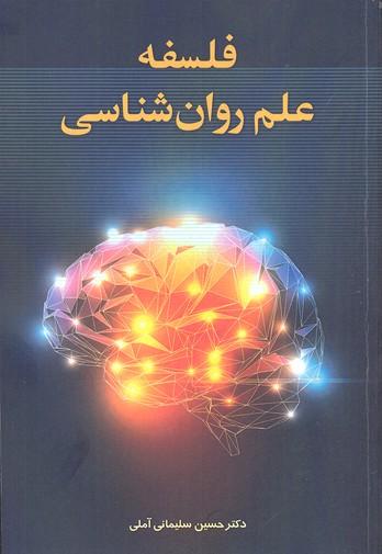 فلسفه-علم-روان-شناسي