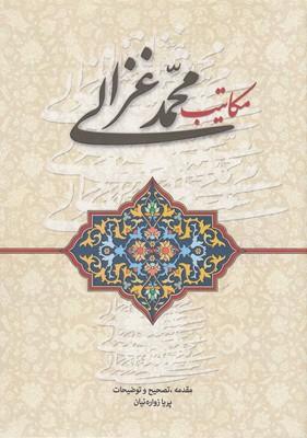 مکاتیب-محمد-غزالی