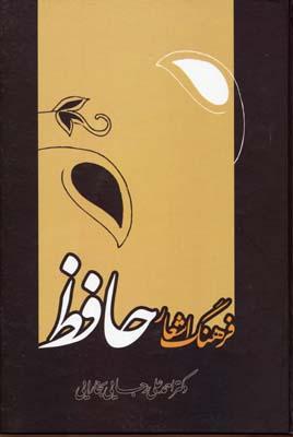 فرهنگ-اشعار-حافظ