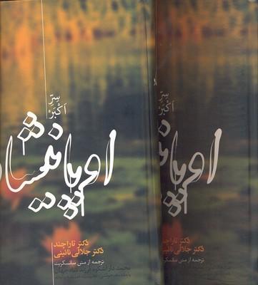 اوپانيشاد(2جلدي)