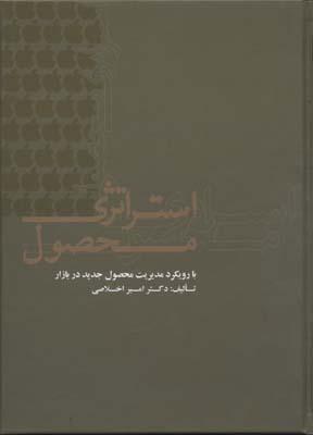استراتژي-محصولr(وزيري)علمي
