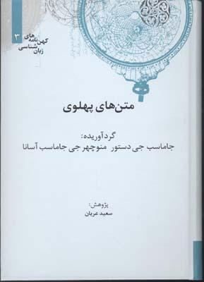 متن-هاي-پهلويr(وزيري)علمي