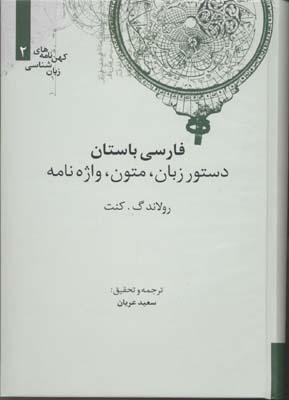 فارسي-باستان-دستور-زبان-متون-واژه-نامه