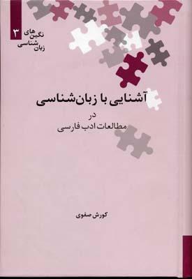 آشنايي-با-زبان-شناسي-در-مطالعات-ادب-فارسي
