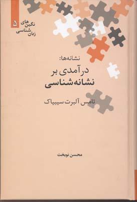 نشانه-ها-درآمدي-بر-نشانه-شناسي