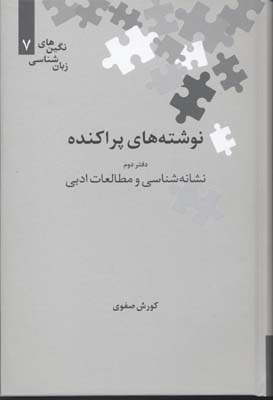 نوشته-هاي-پراكنده(دفتر-دوم)نشانه-شناسي-و-مطالعات-ادبي