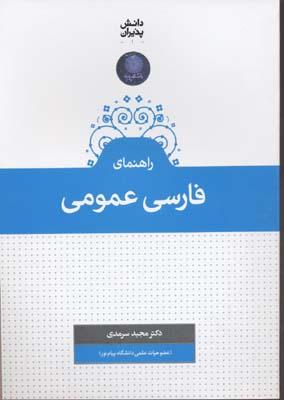 راهنماي-فارسي-عمومي