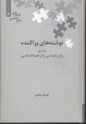 نوشته-هاي-پراكنده-(دفتر-سوم)زبان-شناسي-و-ترجمه-شناسي