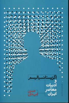 اگزيستانسياليسم-و-ادبيات-معاصر-ايران