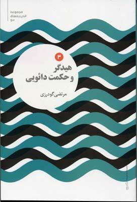 هيدگر-و-حكمت-دائويي---مجموعه-انديشه-هاي-نو-(3)