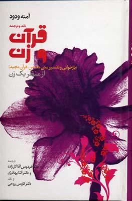 قرآن-و-زن