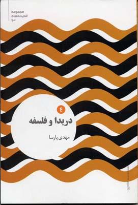 دريدا-و-فلسفه---مجموعه-انديشه-هاي-نو-(4)