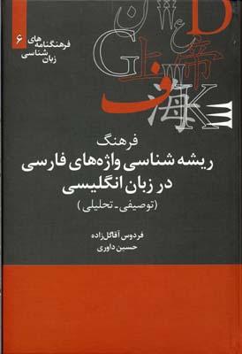 فرهنگ-ريشه-شناسي-واژه-هاي-فارسي-در-زبان-انگليسي-